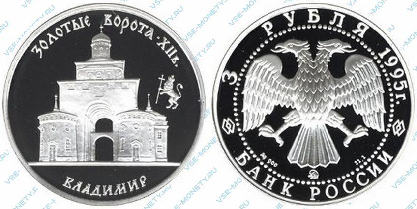 Памятная серебряная монета 3 рубля 1995 года «Золотые ворота, XII в., г. Владимир» серии «Памятники архитектуры России»