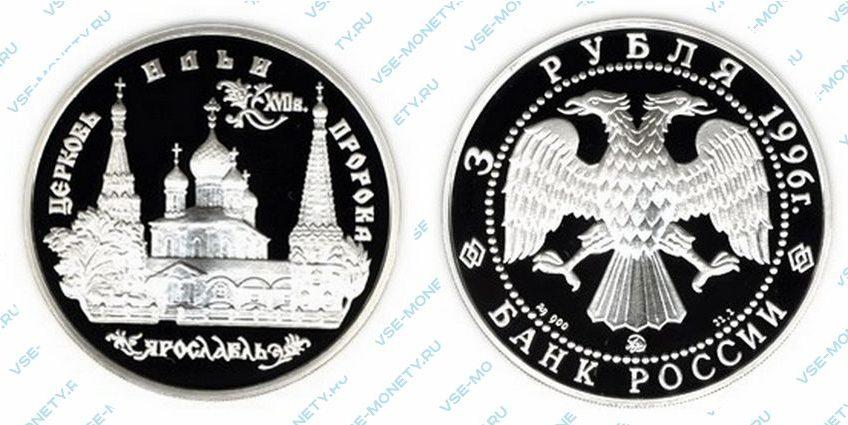 Памятная серебряная монета 3 рубля 1996 года «Церковь Ильи Пророка в Ярославле» серии «Памятники архитектуры России»
