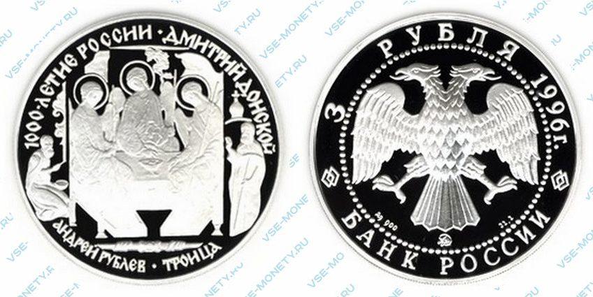 Памятная серебряная монета 3 рубля 1996 года «Троица Андрея Рублева. Дмитрий Донской» серии «1000-летие России»