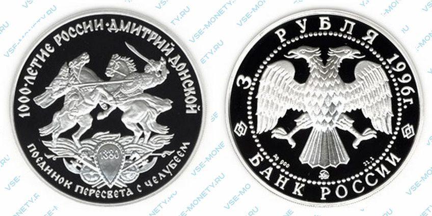 Памятная серебряная монета 3 рубля 1996 года «Поединок Пересвета с Челубеем. Дмитрий Донской» серии «1000-летие России»