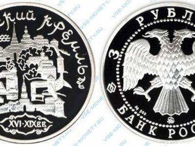 Памятная серебряная монета 3 рубля 1996 года «Казанский Кремль» серии «Памятники архитектуры России»