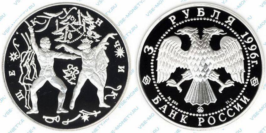 Памятная серебряная монета 3 рубля 1996 года «Щелкунчик (Принц и Мышиный король)» серии «Русский балет»