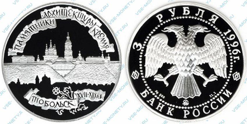 Памятная серебряная монета 3 рубля 1996 года «Тобольский кремль» серии «Памятники архитектуры России»