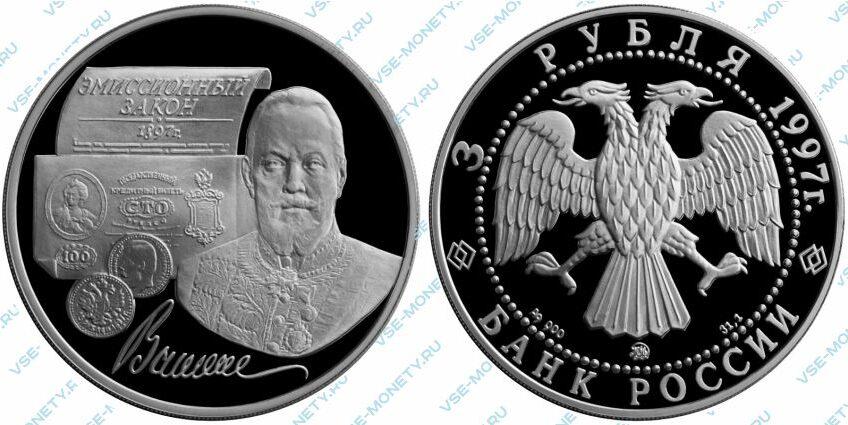 Памятная серебряная монета 3 рубля 1997 года «С.Ю. Витте» серии «100-летие эмиссионного закона Витте»