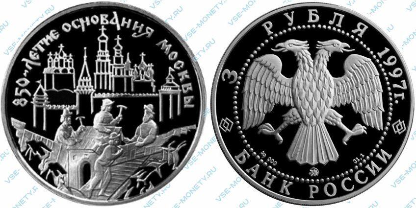 Памятная серебряная монета 3 рубля 1997 года «Древние зодчие на фоне Кремля» серии «850-летие основания Москвы»