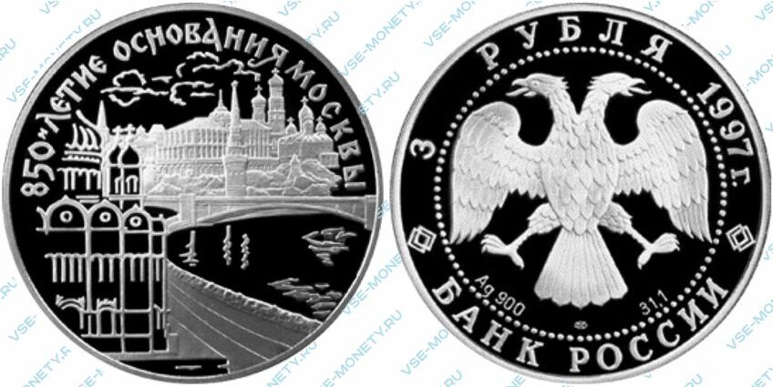 Памятная серебряная монета 3 рубля 1997 года «Храм Христа Спасителя и Кремль» серии «850-летие основания Москвы»
