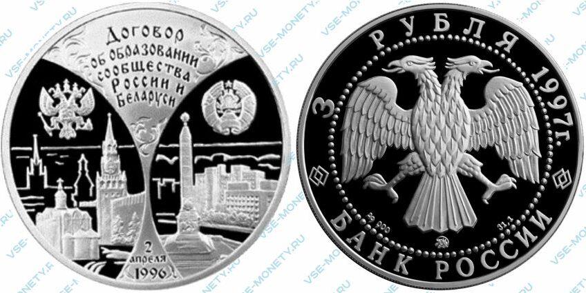 Памятная серебряная монета 3 рубля 1997 года «Первая годовщина договора об образовании сообщества России и Беларуси»