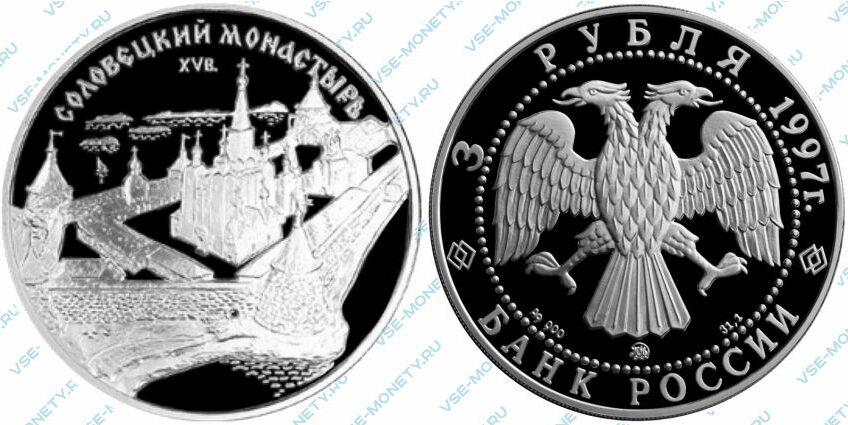 Памятная серебряная монета 3 рубля 1997 года «Соловецкий монастырь» серии «Памятники архитектуры России»