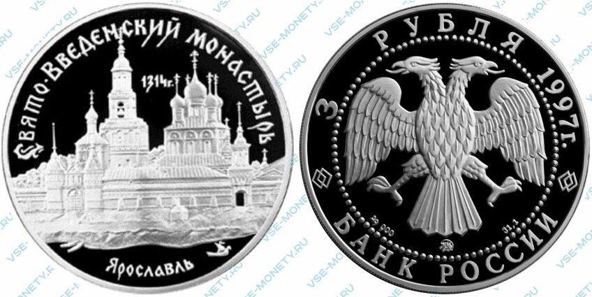 Памятная серебряная монета 3 рубля 1997 года «Свято-Введенский монастырь, г. Ярославль» серии «Памятники архитектуры России»