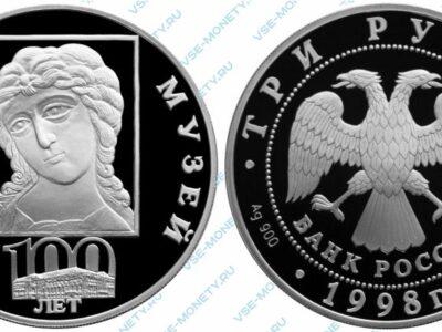 Памятная серебряная монета 3 рубля 1998 года «100-летие Русского музея. Голова архангела» серии «Памятники архитектуры России»