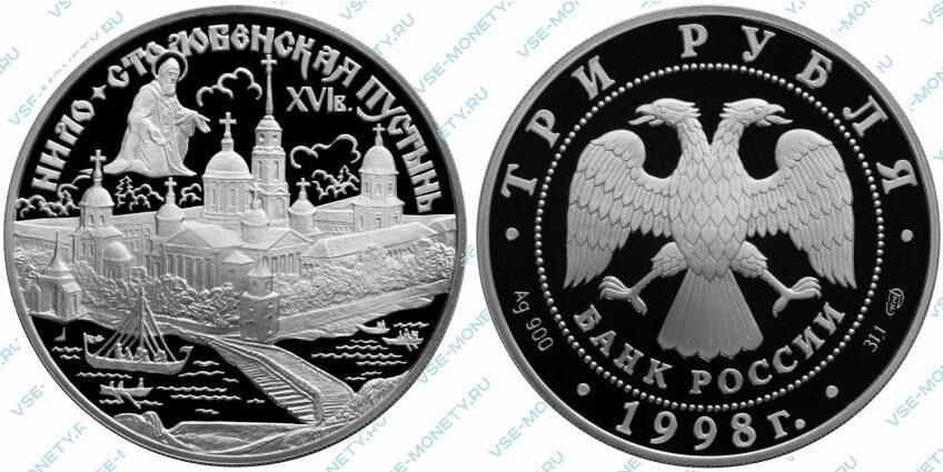Памятная серебряная монета 3 рубля 1998 года «Нило-Столобенская пустынь» серии «Памятники архитектуры России»