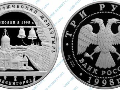 Памятная серебряная монета 3 рубля 1998 года «Саввино-Сторожевский монастырь. г.Звенигород» серии «Памятники архитектуры России»