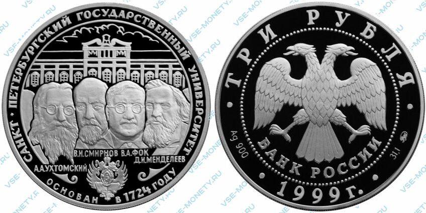 Памятная серебряная монета 3 рубля 1999 года «275-летие первого Российского университета»