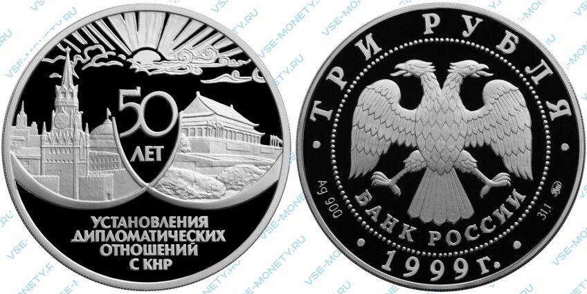 Памятная серебряная монета 3 рубля 1999 года «50 лет установления дипломатических отношений с КНР»
