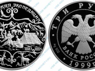 Памятная серебряная монета 3 рубля 1999 года «Н.М. Пржевальский. 2я Тибетская экспедиция» серии «Русские исследователи Центральной Азии»