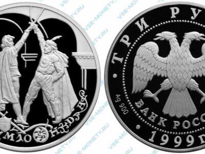 Памятная серебряная монета 3 рубля 1999 года «Раймонда. Сцена поединка» серии «Русский балет»