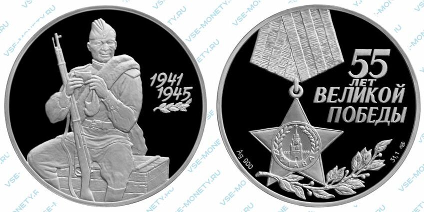 Юбилейная серебряная монета 3 рубля 2000 года «55 лет Великой Победы» серии «55-я годовщина Победы в Великой Отечественной войне 1941-1945 гг»