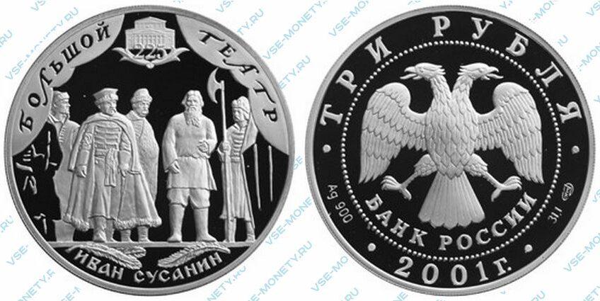 Юбилейная серебряная монета 3 рубля 2001 года «Иван Сусанин» серии «225-летие Большого театра»