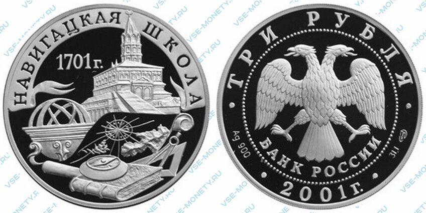 Юбилейная серебряная монета 3 рубля 2001 года «300-летие военного образования в России. Навигацкая школа»