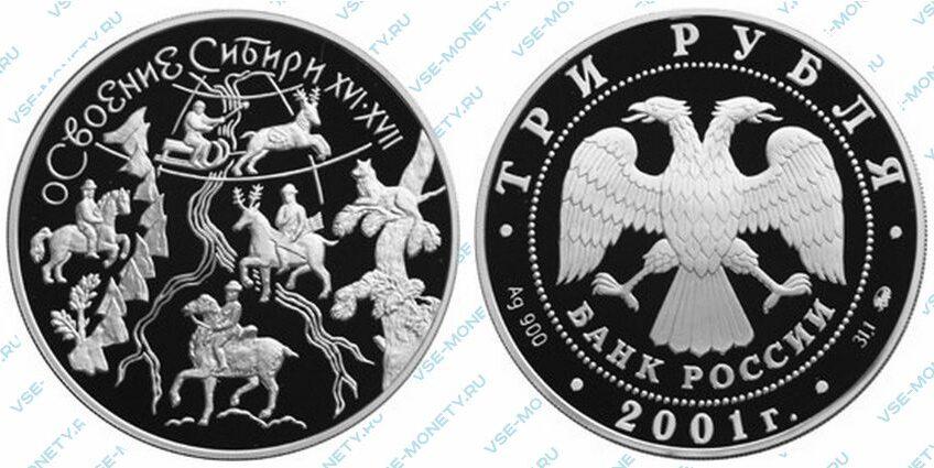 Юбилейная серебряная монета 3 рубля 2001 года «Освоение Сибири» серии «Освоение и исследование Сибири, XVI-XVII вв.»