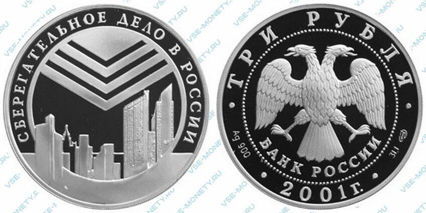 Юбилейная серебряная монета 3 рубля 2001 года «Эмблема Сбербанка» серии «Сберегательное дело в России»