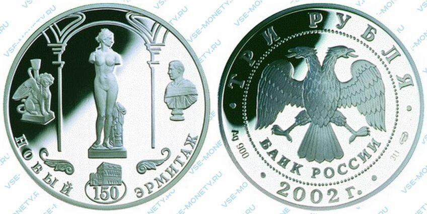 Юбилейная серебряная монета 3 рубля 2002 года «150-летие Нового Эрмитажа»