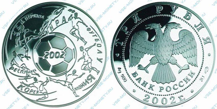 Юбилейная серебряная монета 3 рубля 2002 года «Чемпионат мира по футболу 2002 г.»