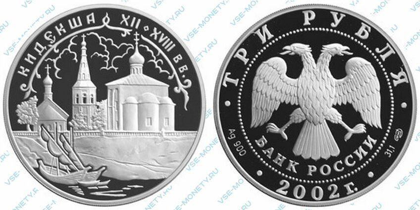 Юбилейная серебряная монета 3 рубля 2002 года «Кидекша (XII-XVIII вв.)» серии «Памятники архитектуры России»