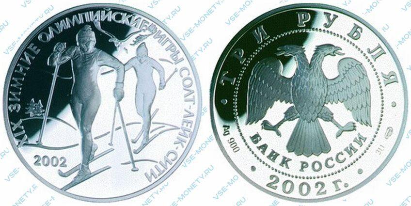 Юбилейная серебряная монета 3 рубля 2002 года «XIX зимние Олимпийские игры 2002 г., Солт-Лейк-Сити, США»