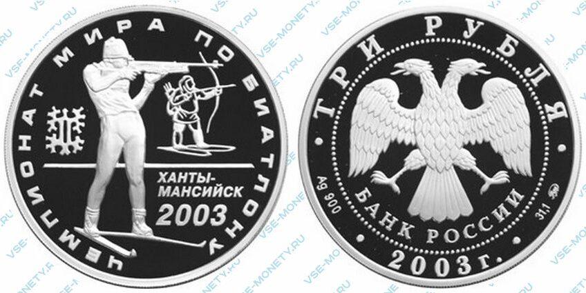 Юбилейная серебряная монета 3 рубля 2003 года «Чемпионат мира по биатлону 2003 г., Ханты-Мансийск»