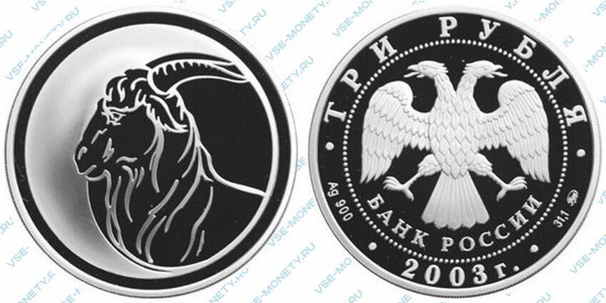 Юбилейная серебряная монета 3 рубля 2003 года «Коза» серии «Лунный календарь»