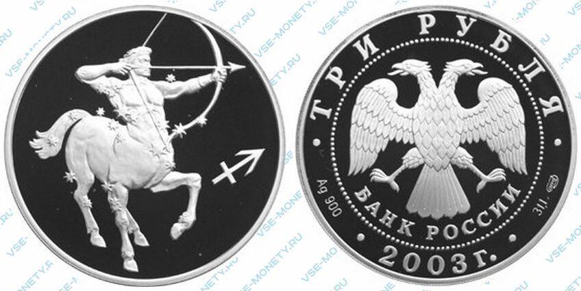 Юбилейная серебряная монета 3 рубля 2003 года «Стрелец» серии «Знаки зодиака»