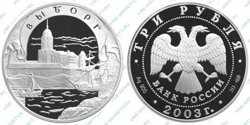 Юбилейная серебряная монета 3 рубля 2003 года «Выборг» серии «Окно в Европу»