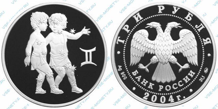 Юбилейная серебряная монета 3 рубля 2004 года «Близнецы» серии «Знаки зодиака»