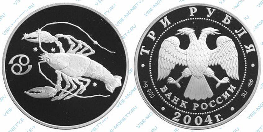 Юбилейная серебряная монета 3 рубля 2004 года «Рак» серии «Знаки зодиака»