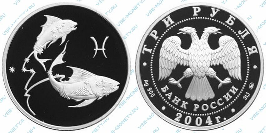 Юбилейная серебряная монета 3 рубля 2004 года «Рыбы» серии «Знаки зодиака»