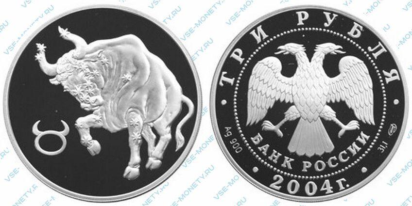 Юбилейная серебряная монета 3 рубля 2004 года «Телец» серии «Знаки зодиака»