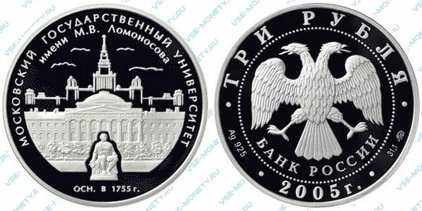 Юбилейная серебряная монета 3 рубля 2005 года «250-летие основания Московского государственного университета (МГУ) имени М.В. Ломоносова»