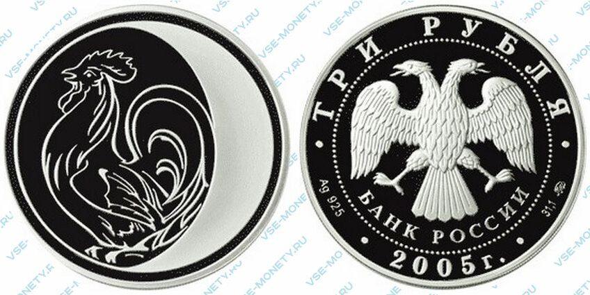 Юбилейная серебряная монета 3 рубля 2005 года «Петух» серии «Лунный календарь»