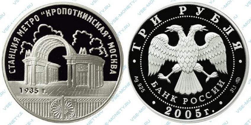 Юбилейная серебряная монета 3 рубля 2005 года «Станция метро «Кропоткинская», г.Москва» серии «Памятники архитектуры России»