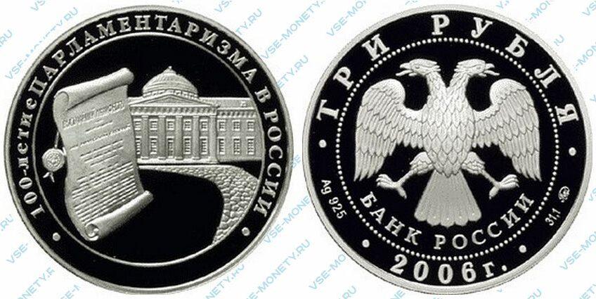 Юбилейная серебряная монета 3 рубля 2006 года «100-летие парламентаризма в России»