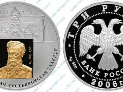 Юбилейная серебряная монета с золотой вставкой прямоугольной формы 3 рубля 2006 года «150-летие основания Государственной Третьяковской галереи»