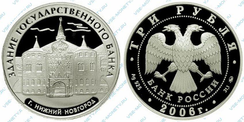 Юбилейная серебряная монета 3 рубля 2006 года «Здание Государственного банка, г. Нижний Новгород» серии «Памятники архитектуры России»