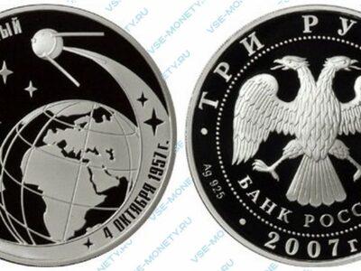 Юбилейная серебряная монета 3 рубля 2007 года «50-летие запуска первого искусственного спутника Земли»