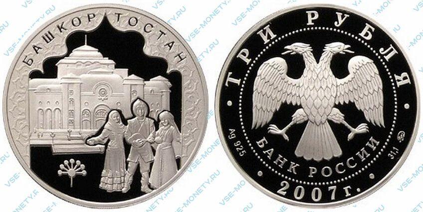Юбилейная серебряная монета 3 рубля 2007 года «К 450-летию добровольного вхождения Башкирии в состав России»