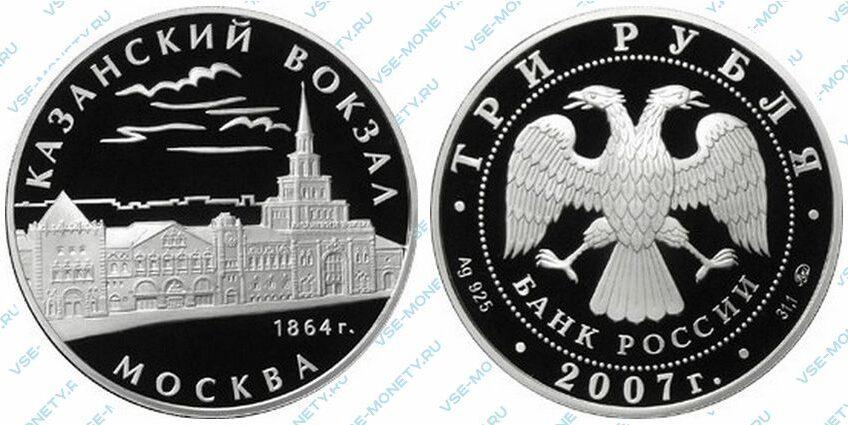 Юбилейная серебряная монета 3 рубля 2007 года «Казанский вокзал (1862 – 1864), г. Москва» серии «Памятники архитектуры России»
