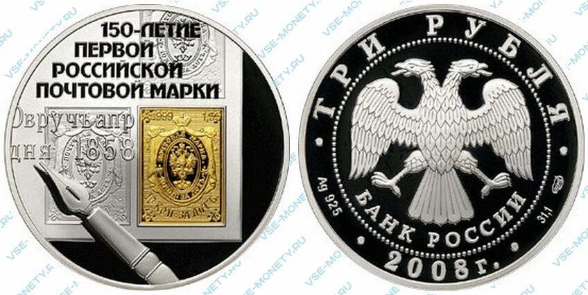 Юбилейная серебряная монета с несквозной вставкой из золота 3 рубля 2008 года «150-летие первой российской почтовой марки»