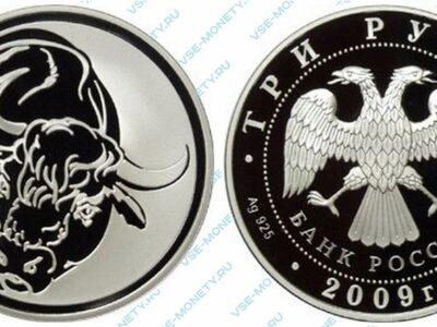 Юбилейная серебряная монета 3 рубля 2009 года «Бык» серии «Лунный календарь»