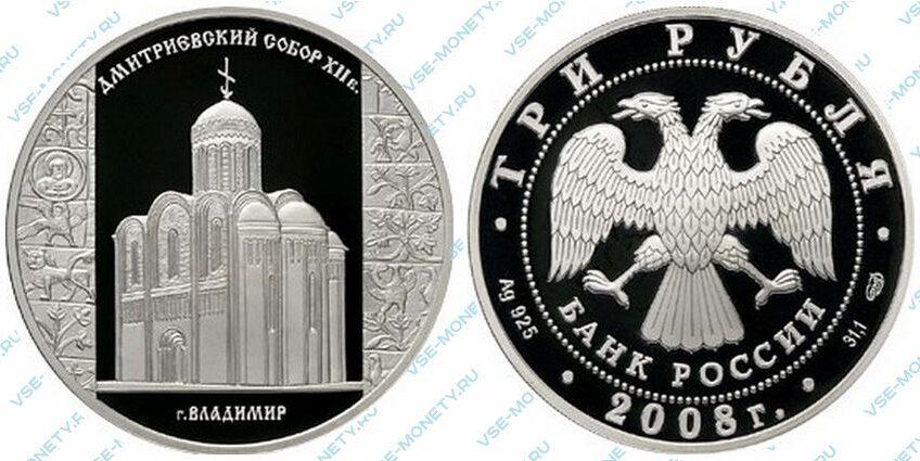 Юбилейная серебряная монета 3 рубля 2008 года «Дмитриевский собор (XII в.), г. Владимир» серии «Памятники архитектуры России»
