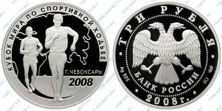 Юбилейная серебряная монета 3 рубля 2008 года «Кубок мира по спортивной ходьбе (г. Чебоксары)»